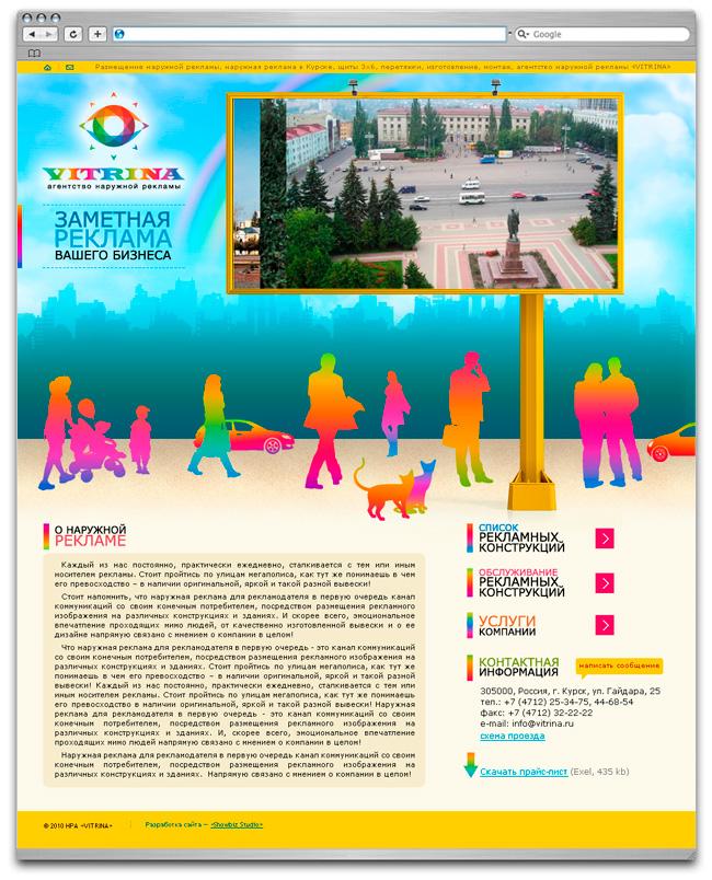 Дизайн сайта курск